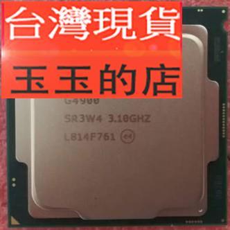 【台灣現貨】G4900 G4930 G5400 G5420