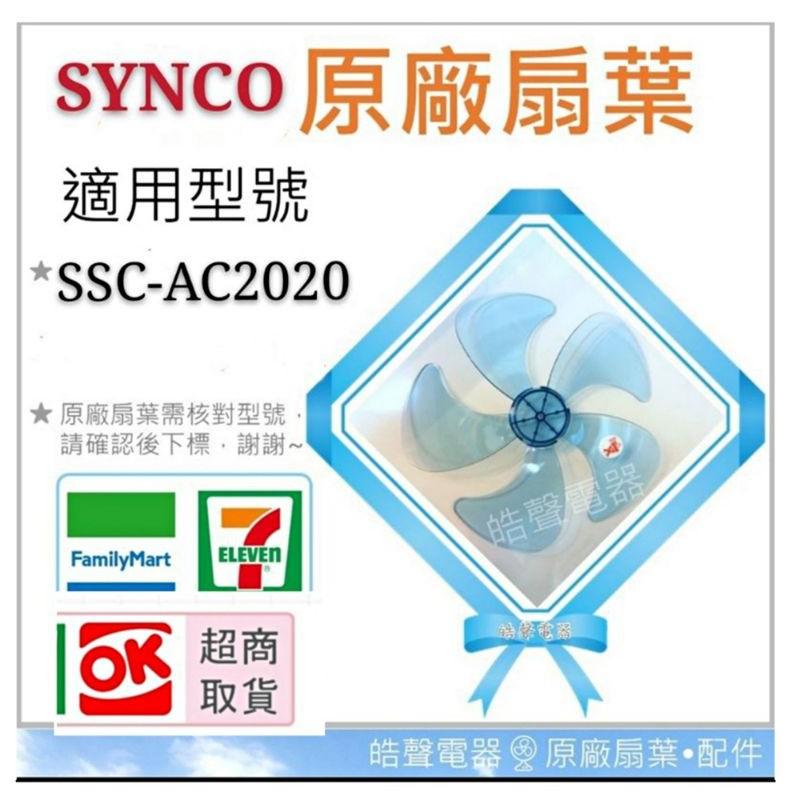 現貨 SYNCO新格電風扇SSK-AC2020 SSKAC2020葉片 扇葉 14吋DC扇葉 原廠材料 【皓聲電器】