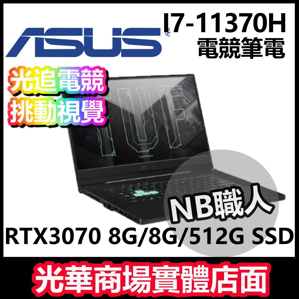 【NB職人】I7獨顯 RTX3070 華碩ASUS 電競 筆電 遊戲LOL 電腦 FX516PR-0091A11370H