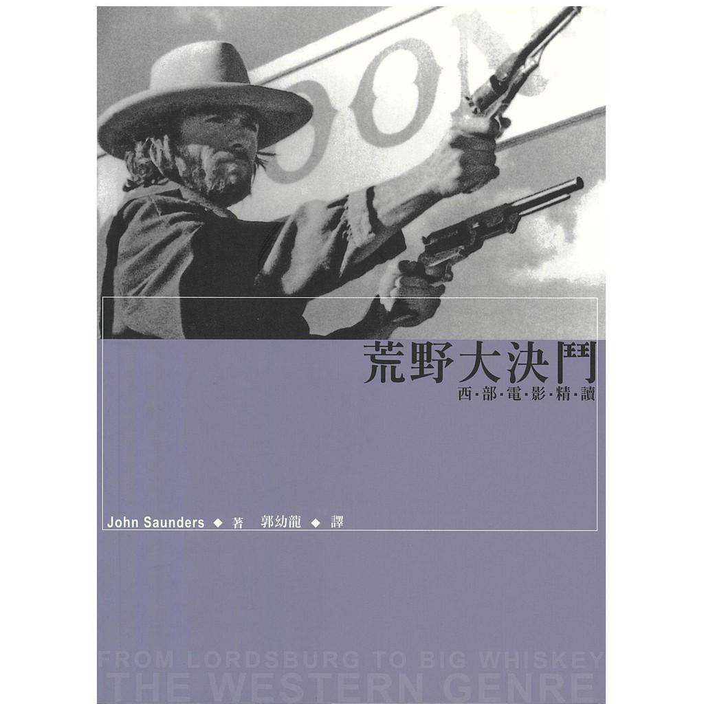 荒野大決鬥:西部電影精讀