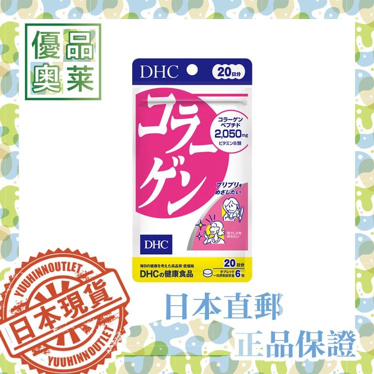 日本 DHC 膠原蛋白 20日分 - 現貨