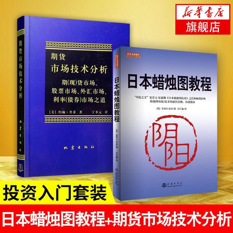 台灣站、日本蠟燭圖教程+期貨市場技術分析全2冊 丁圣元 期貨市場入門