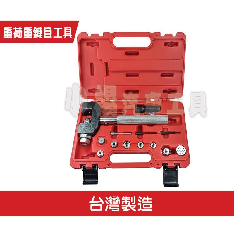 【小楊汽車工具】(現貨) F5 重荷重鏈目工具 RK油封鏈 鏈條工具 鏈條工具 鏈目工具