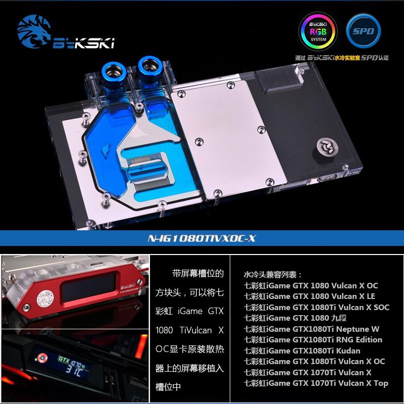 Bykski N-IG1080TIVXOC-X.七彩虹GTX 1080TI GTX1070Vulcan水冷頭alrgtk