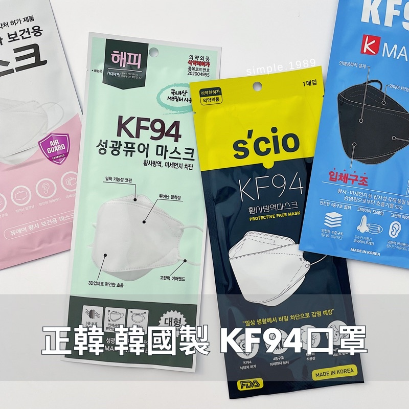 現貨 免等🔥 韓國 KF94四層立體口罩 3D立體口罩 成人口罩 折疊口罩 四層 魚型口罩 口罩 非醫療級 防疫 免運