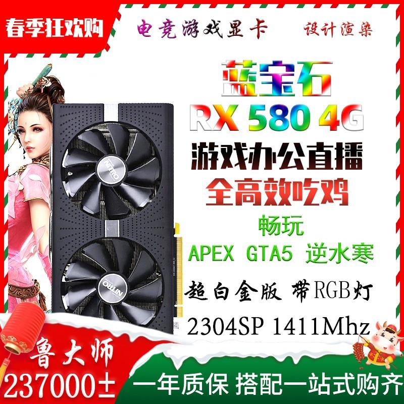 藍寶石RX580 4G 8G 2304SP超白金迪蘭二手AMD顯卡480 570華碩2048