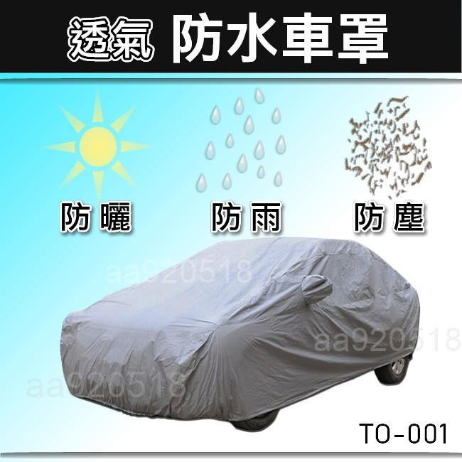 【透氣防水車罩-休旅車型】通用款 TOYOTA WISH RAV4 INNOVA PREVIA 防塵罩 汽車車罩 車罩