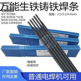 鑫晟五金萬能生鐵鑄鐵焊條灰口球墨鑄鐵Z308純鎳鑄鐵電焊條2.5 3.2mm包郵