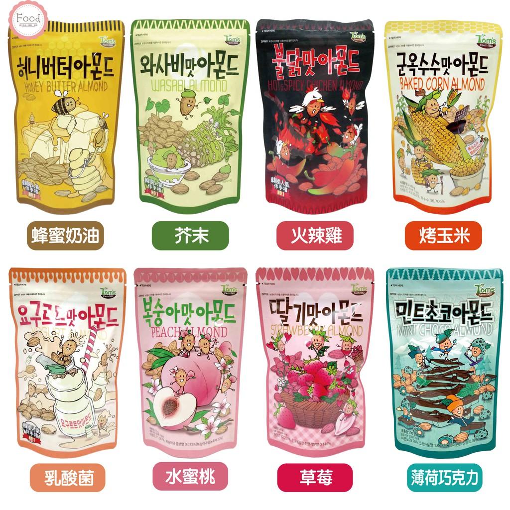 韓國 Tom's 立袋 杏仁果 210g 蜂蜜奶油/芥末/火辣雞/烤玉米/乳酸菌/水蜜桃/草莓/薄荷巧克力190g 杏仁