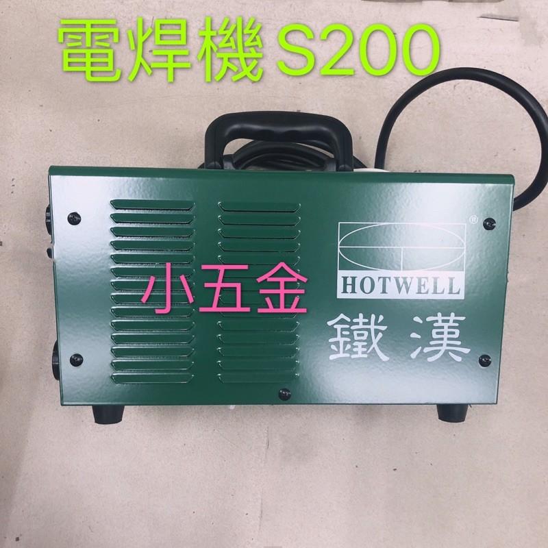 小五金 鐵漢電焊機  S200 漢特威 台製 全配 專利