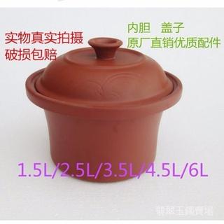 優選特價 陶瓷紫砂電燉鍋養生御用湯煲1.5L2.5L3.5L4.5L6L升通用內膽 蓋子