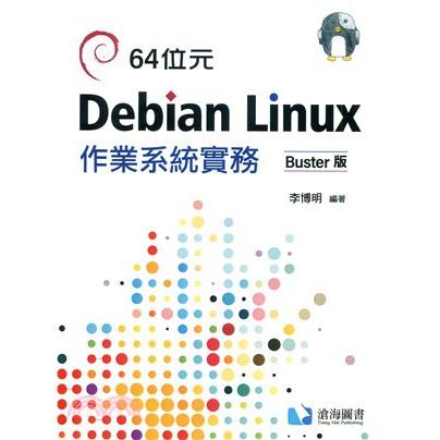<讀好書>64位元Debian Linux作業系統實務-Buster版/李博明/滄海/9789863631149