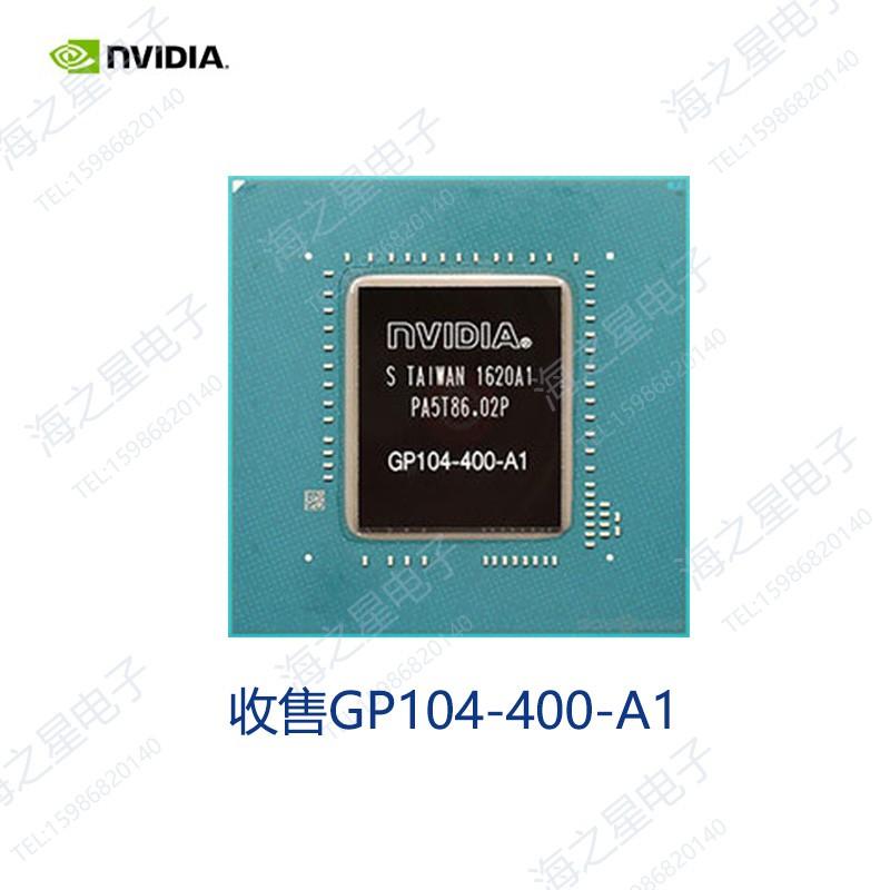 【回收】GTX1080 / GP104-400-A1顯卡芯片新舊均可