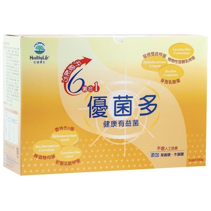 生達👍6菌合1優菌多  益生菌3公克/100包/1盒 #益生菌升級配方#-#全新包裝#