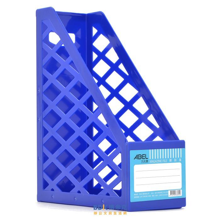 【ABEL】一體成型雜誌盒(藍色)