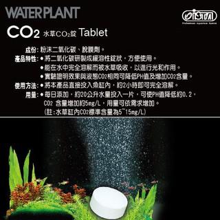 蝦兵蟹將【台灣 ISTA-伊士達】水草CO2錠 散裝【一顆】二氧化碳 添加 陽性 陰性 水草 光合作用 免鋼瓶 臺中市