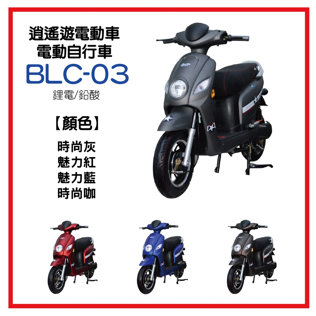 BLC-03電動自行車 電動二輪車 屏東 逍遙遊電動車 醫療器材