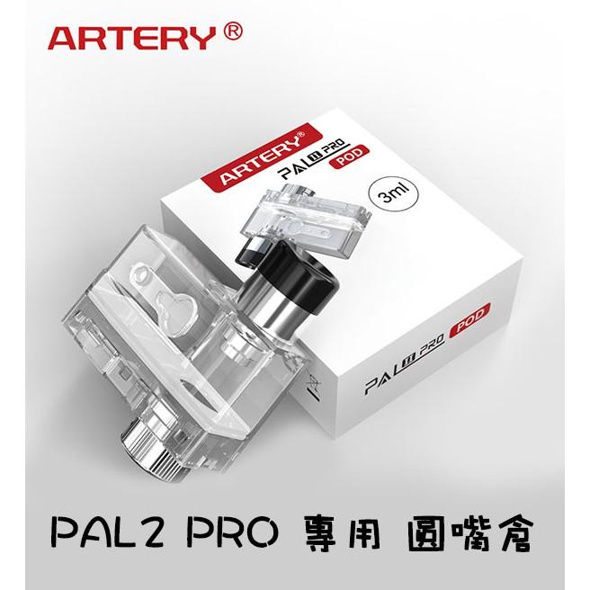 (現貨)原廠正品 Artery PAL II 動脈 PAL2 PRO  成品芯、霧化芯、空倉【升級版 HP CORES】