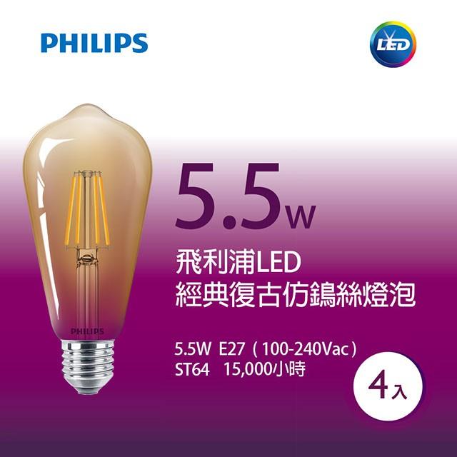 PHILIPS 飛利浦 LED經典復古仿鎢絲燈泡 ST64 5.5W 4入組 (PL909)