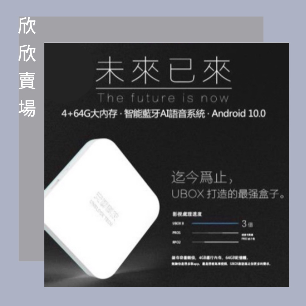 安博科技🎁好禮三選一 安博8 安博盒子 UBOX8 安博電視盒 X10 PRO MAX 2020全新機皇純淨版