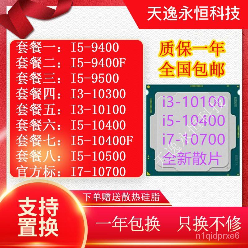 i3 10100 10300 i5 9400F 9500 10400F 10500  i7 10700 CPU散片