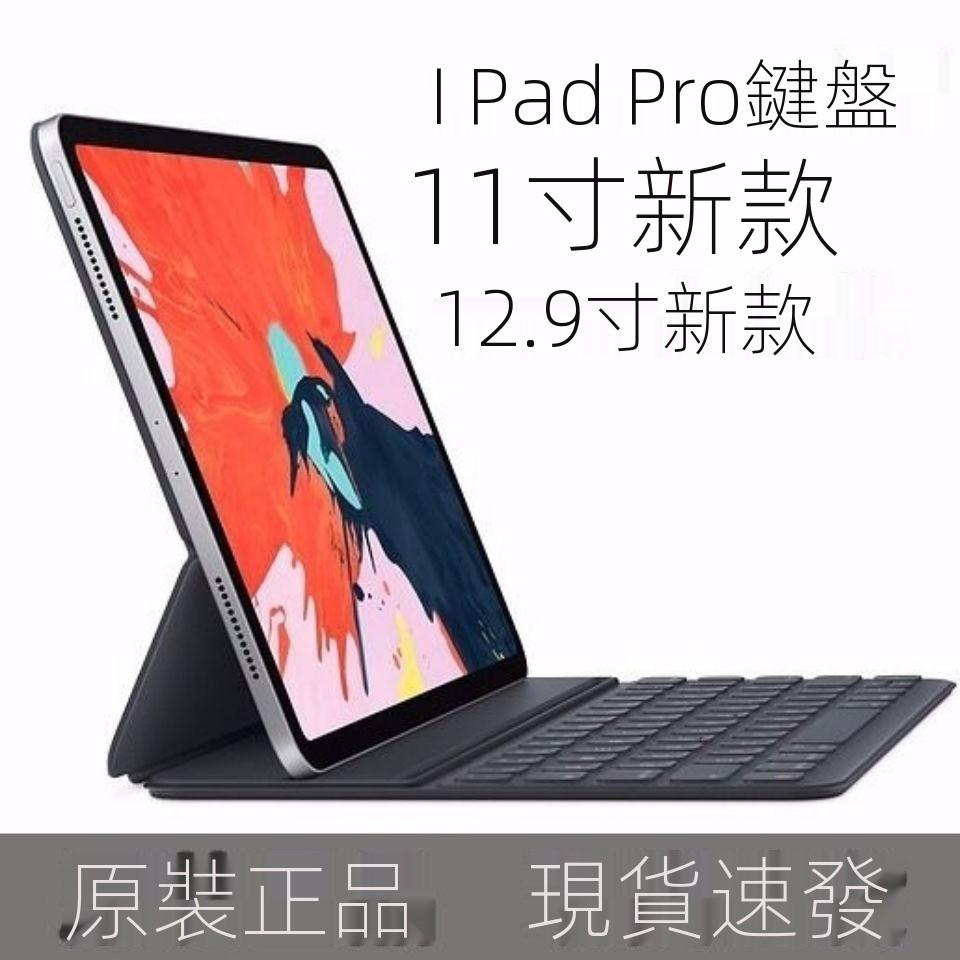 ❁⊕【現貨免運】 【二手】【妙控鍵盤】蘋果11/12.9寸 2021Pro iPad鍵盤平板電腦智能雙面夾
