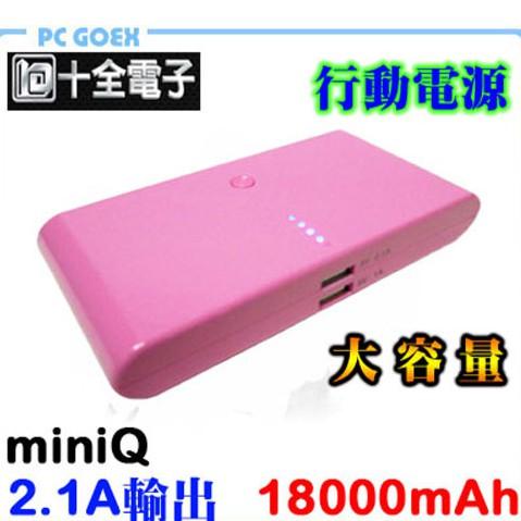 十全 miniQ 2.1A 雙輸出 行動電源 18000mAh 大容量 粉色 Pcgoex 軒揚