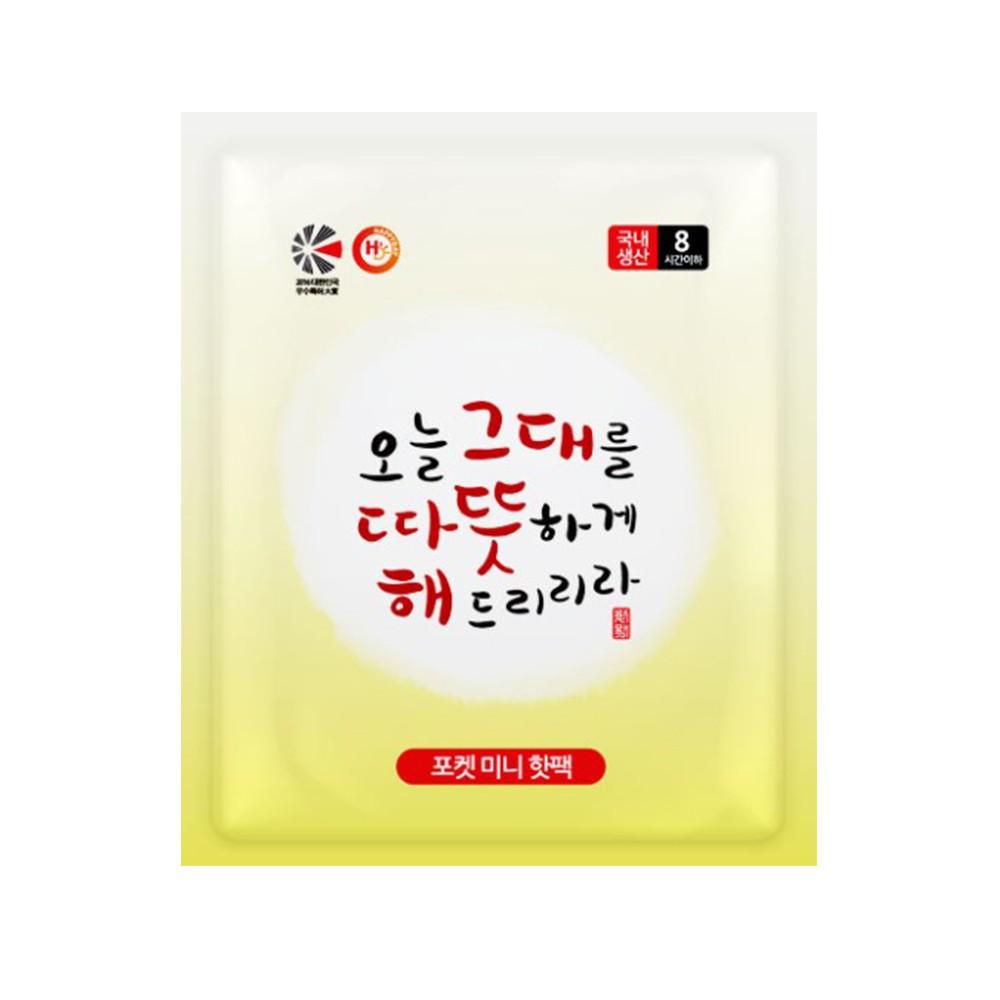 韓國進口 HAPPYDAY HAND WARMER 暖暖包 包/10片