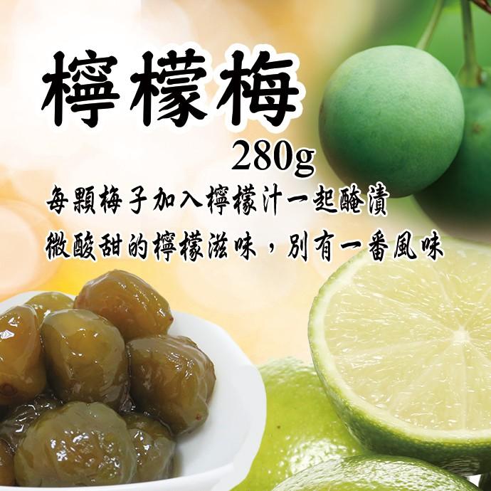 【寶島蜜見】檸檬梅 280公克 (全素)●寶島蜜餞●蜜餞