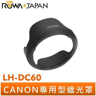 【ROWA 樂華】Canon LH-DC60 副廠鏡頭 遮光罩 可反扣 SX1 SX10 SX20 SX30 SX40