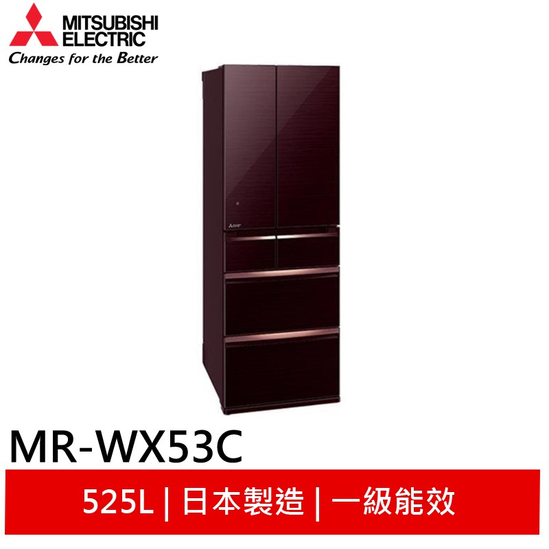 MITSUBISHI 525L 玻璃鏡面六門變頻電冰箱 MR-WX53C水晶棕(預購)