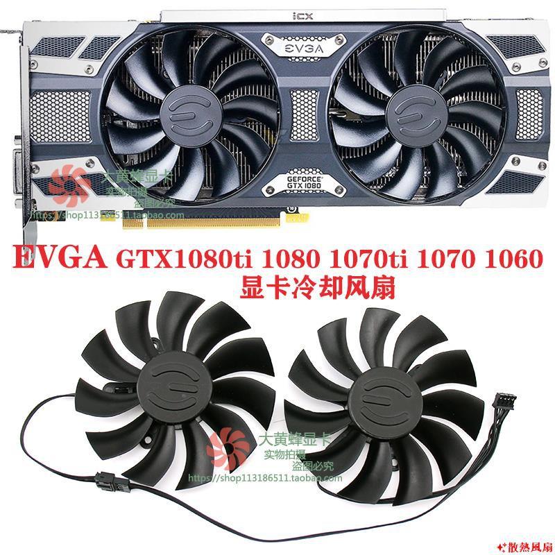 ✨散熱風扇 EVGA GTX1080ti 1080 1070ti 1070 1060顯卡冷卻風扇PLA09215B12H