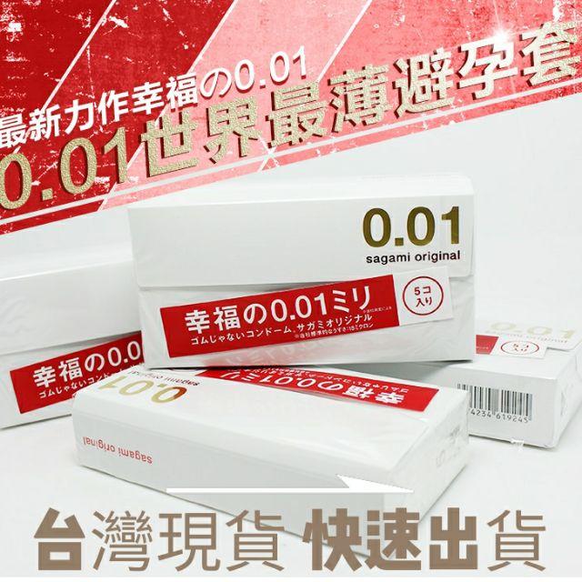 🔥火速出貨🔥相模001 幸福001 超薄保險套 Sagami 相模0.01 幸福0.01