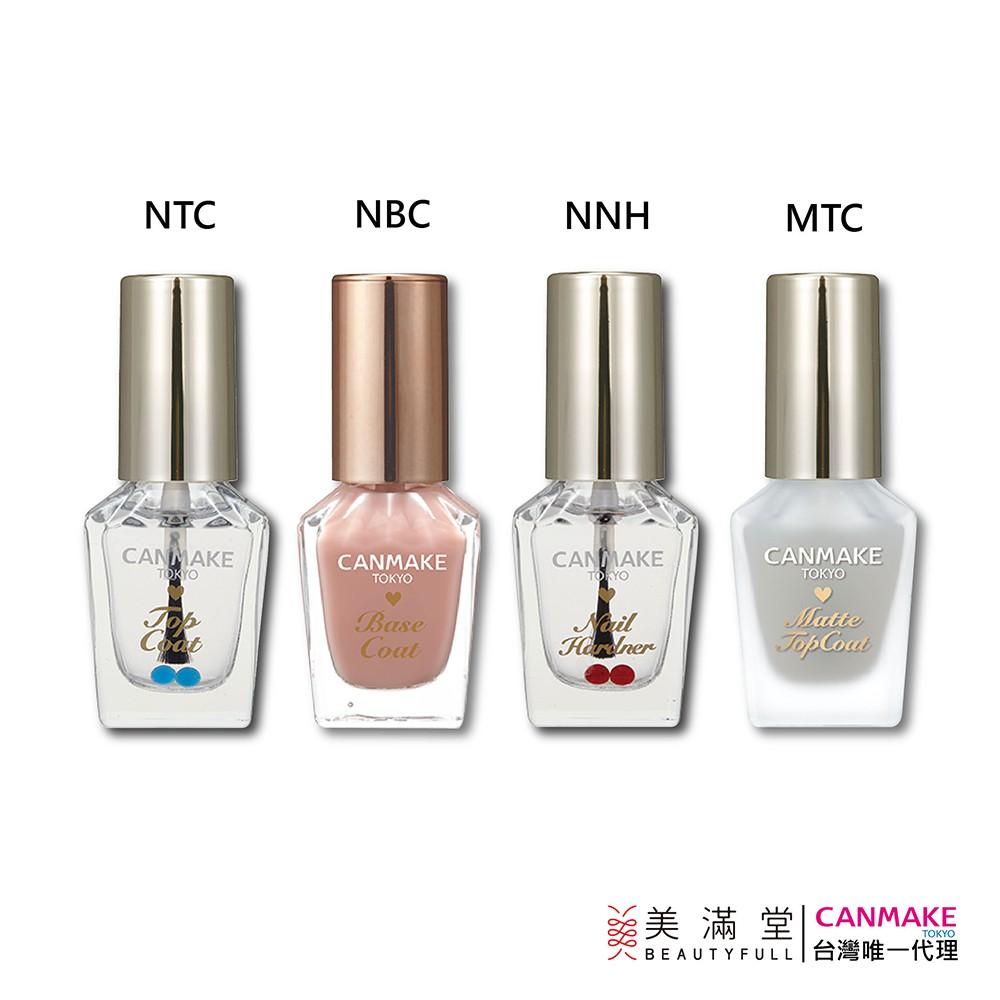 CANMAKE新晶燦指甲油NNH / NTC / NBC / MTC功能指甲油【官方直營 美滿堂Beautyfull】