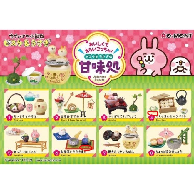 絕版品 日版 Re-Ment 食玩 盒玩 卡娜赫拉 甘味處 p助 兔兔 糰子 一中盒8入