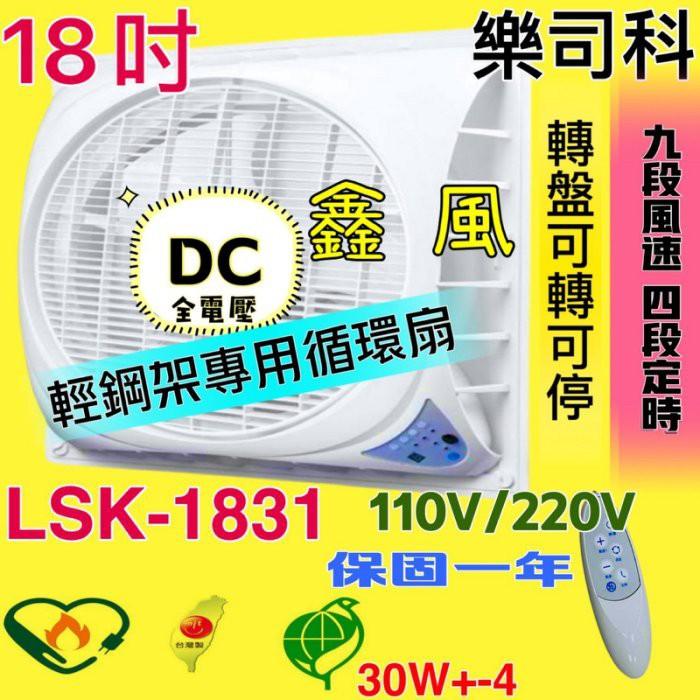 18吋 節能扇 風扇電扇 DC直流吸頂扇 輕鋼架風扇 循環扇 LSK-1831 DC直流扇 免運 Lasko 樂司科