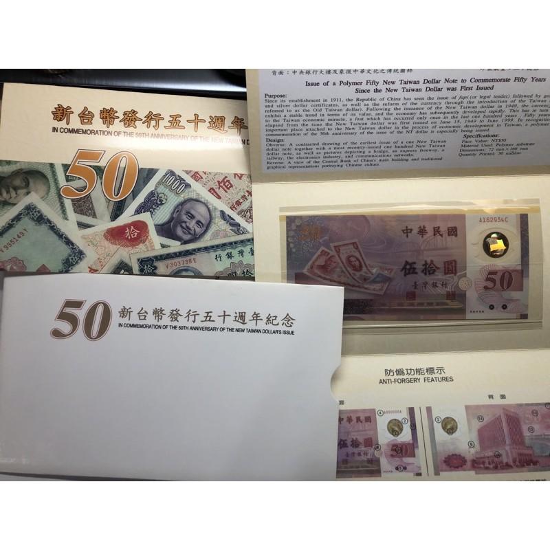 新台幣發行50週年 50元塑膠鈔 精裝版 單紙鈔