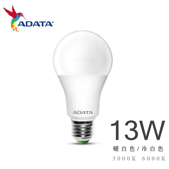 ADATA 威剛 高效能LED燈泡 13W 白光/黃光