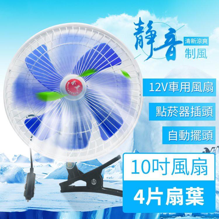 【升級款】12V 10吋 11吋 車用風扇 轎車風扇 貨車風扇 左右擺頭 夾扇 點煙器 電風扇 循環扇 汽車風扇