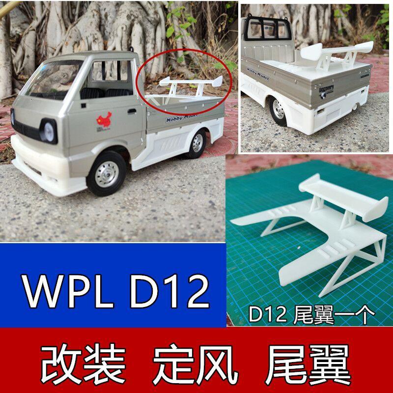 顽皮龙D12尾翼適用於WPL D12遙控卡車配件寬體包圍DIY升級件