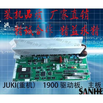 重機juki工業用縫紉機電子板1900A電源伺服板/SDC板1903套結機驅動板進驅動、主機板、main板、主機板電腦板