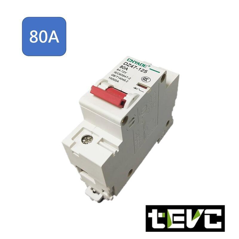 《tevc電動車研究室》直流 過電流保護開關 1P DC 無熔絲開關 80A 電動車斷路器開關 開關型 空氣開關