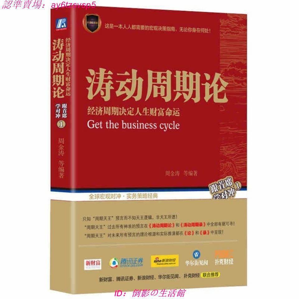暢銷書籍濤動周期論 周金濤 期貨市場技術分析 股票股市證券文學 歷史 理論 技術 多書籍