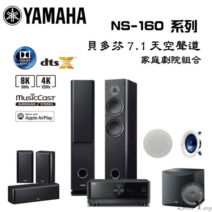 YAMAHA 貝多芬家庭劇院組 7.1聲道 RX-V6A +NS-F160系列喇叭組+NS-SW050+NS-IC800