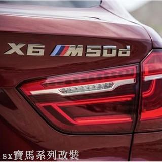寶馬 BMW 字標 側標 M標 車標 X6 M550d X5 50D M50D 550 M-POWER 尾標 嚴選現貨