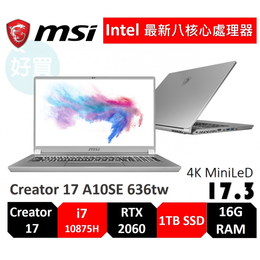 msi 微星 Creator 17 A10SE 636TW 17.3吋  十代i7/16G/1T SSD/RTX2060