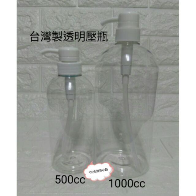 台灣製 500cc 1000cc 透明壓瓶 乳液瓶 分裝瓶