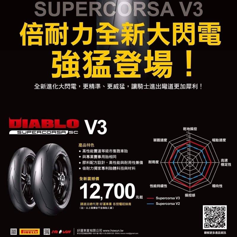 台中大同車業  倍耐力 supercorsa 大閃V3 火熱預購中