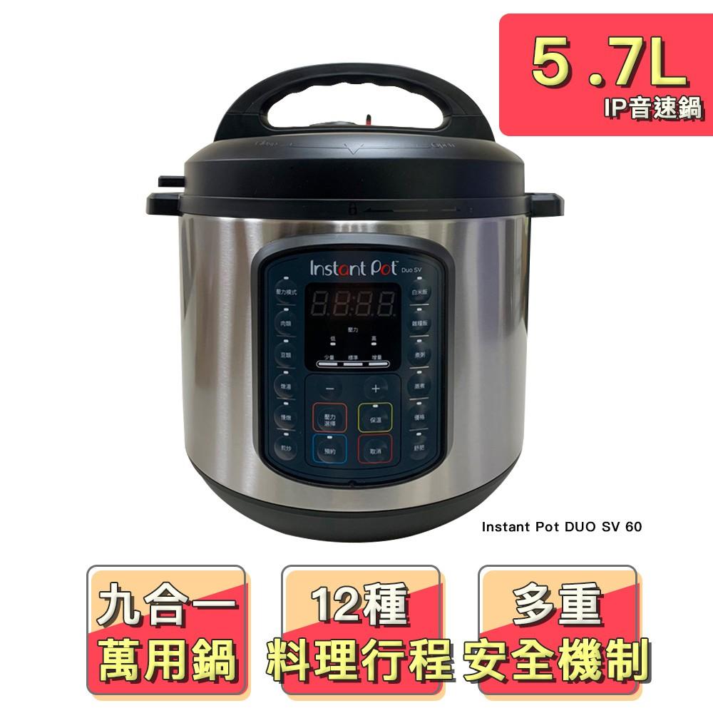Instant Pot DUO SV 60 九合一壓力鍋、快炒鍋、蒸鍋、慢燉鍋、米飯、穀物鍋、保溫鍋、舒肥鍋、優格製造機