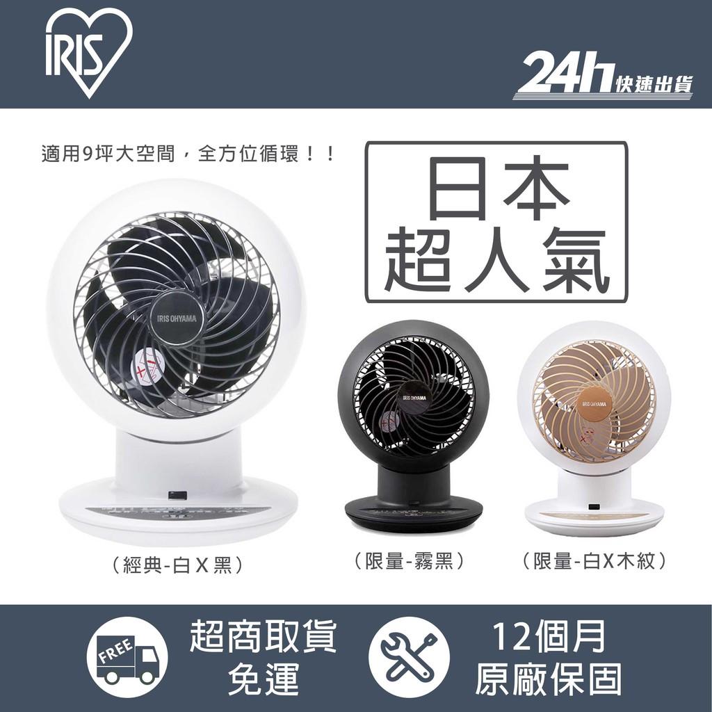 ▶快速出貨◀ 日本 IRIS 遙控 PCF-SC15T 循環扇 公司貨